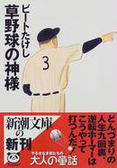 オンライン書店ビーケーワン:草野球の神様