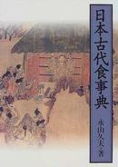 オンライン書店ビーケーワン:日本古代食事典
