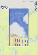 オンライン書店ビーケーワン:碧空(あをぞら)