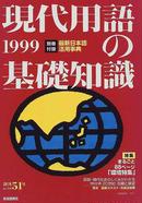 現代用語の基礎知識 1999