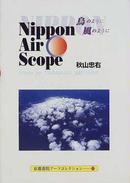 オンライン書店ビーケーワン:Nippon air scope
