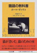 オンライン書店ビーケーワン:猫語の教科書