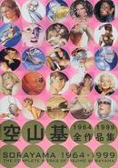 空山基『空山基全作品集1964-1999』表紙画像