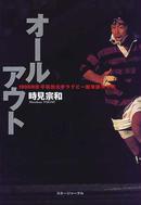 オンライン書店ビーケーワン:オールアウト 1996年度早稲田大学ラグビー蹴球部中竹組