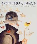 オンライン書店ビーケーワン:ミンケパットさんと小鳥たち