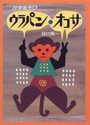 オンライン書店ビーケーワン:ウラパン・オコサ