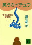 オンライン書店ビーケーワン:笑うカイチュウ