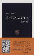 漢帝国と辺境社会