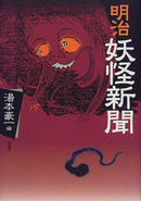 オンライン書店ビーケーワン:明治妖怪新聞
