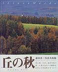 オンライン書店ビーケーワン:前田真三写真美術館 4