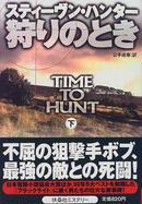 オンライン書店ビーケーワン:狩りのとき 下