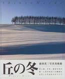 オンライン書店ビーケーワン:前田真三写真美術館 6