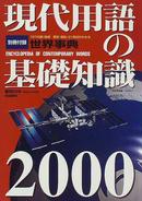 現代用語の基礎知識 2000