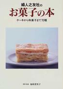 婦人之友社のお菓子の本