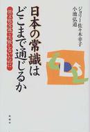 日本の常識はどこまで通じるか