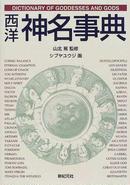 オンライン書店ビーケーワン:西洋神名事典