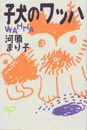 オンライン書店ビーケーワン:子犬のワッハ