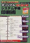 オリジナルシステム手帳印刷術 (CD−ROM付)