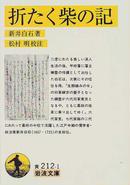 オンライン書店ビーケーワン:折たく柴の記