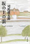 オンライン書店ビーケーワン:坂の上の雲 1 新装版