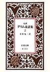 オンライン書店ビーケーワン:グリム童話集 2