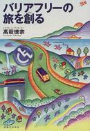 バリアフリーの旅を創る(実業之日本社)