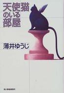 オンライン書店ビーケーワン:天使猫のいる部屋