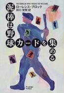 オンライン書店ビーケーワン:泥棒は野球カードを集める