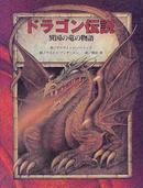 オンライン書店ビーケーワン:ドラゴン伝説
