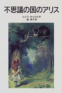 オンライン書店ビーケーワン:不思議の国のアリス (岩波少年文庫)