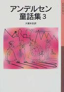 オンライン書店ビーケーワン:アンデルセン童話集 3
