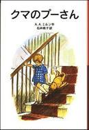 オンライン書店ビーケーワン:クマのプーさん 新版