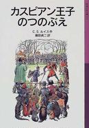 オンライン書店ビーケーワン:カスピアン王子のつのぶえ