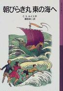 オンライン書店ビーケーワン:朝びらき丸東の海へ