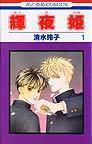 輝夜姫(花とゆめCOMICS) 全27巻