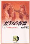 オンライン書店ビーケーワン:ガラスの仮面(白泉社文庫)