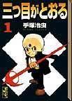 三つ目がとおる(講談社漫画文庫) 全8巻