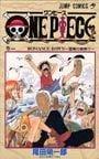 One piece(ジャンプ・コミックス)