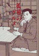 オンライン書店ビーケーワン:孤独のグルメ