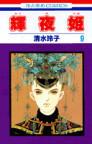 輝夜姫 9