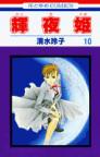 輝夜姫 10