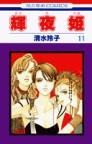 輝夜姫 11