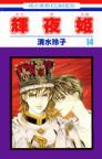 輝夜姫 14