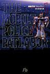 機動警察パトレイバー 1