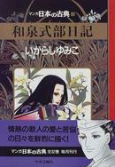 マンガ日本の古典 6