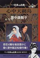 マンガ日本の古典 27