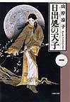 オンライン書店ビーケーワン:日出処の天子 第1巻