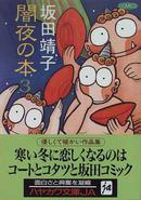 オンライン書店ビーケーワン:闇夜の本 3