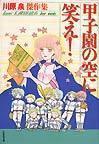 オンライン書店ビーケーワン:甲子園の空に笑え!