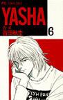 オンライン書店ビーケーワン:Yasha(夜叉) 6